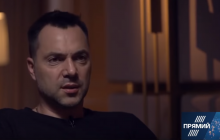 Арестович рассказал, какую цену Украина заплатила за разведение вооружений