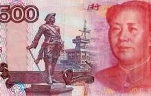 """Россия ободрана """"до нитки"""" в результате """"дружбы"""" с Китаем: Центробанк поставил на юань и проиграл $2,2 млрд"""