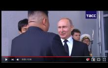Путин и Ким Чен Ын встретились во Владивостоке: появилось уникальное видео встречи