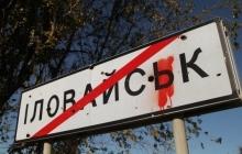 """Трагедия иловайского """"котла"""": Муженко впервые озвучил новую версию"""
