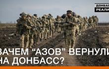 """Бойцы батальона """"Азов"""" рассказали, зачем они вернулись на Донбасс: видео"""