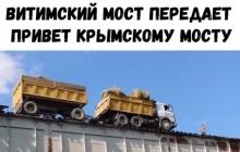Витимский мост передает привет Крымскому мосту - кадры