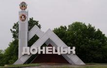 Ситуация в Донецке: новости, курс валют, цены на продукты 22.08.2015