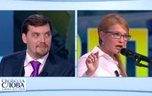 """Тимошенко поссорилась с экс-премьером Гончаруком, перепалка попала на видео: """"Неэффективный и некомпетентный"""""""