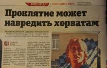 В российских СМИ заявили о мощном проклятии, насланном на сборную Хорватов