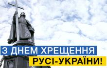 Миллионы украинцев празднуют 1031-ю годовщину крещения Киевской Руси: мощные кадры