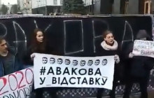 Под Офисом президента требуют отставки Авакова: кадры акции протеста