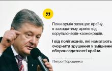 """Порошенко поставил все точки в коррупционном скандале в ВСУ: """"Ряд кандидатов совершал эти преступления"""""""