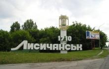 В Лисичанске ловят вражескую ДРГ: жителей города попросили 2 дня не выходить из домов - подробности