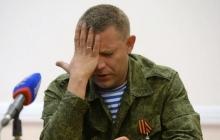 Кремль обещает убрать Захарченко: главарю террористов выдвинули ультиматум