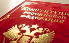 """""""Верховный правитель"""", - росСМИ узнали, как хотят изменить Конституцию России"""