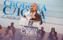 """""""Свобода слова Савика Шустера"""": онлайн-трансляция ток-шоу от 25 октября"""