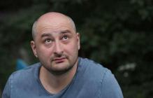 Бабченко раскрыл реальную причину своего бегства из Украины
