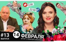 """Новое видео Янины Cоколовой """"Все ведьмы за Путина"""" вырвалось в топ YouTube - кадры"""