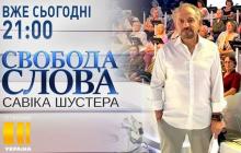 """""""Свобода слова Савика Шустера"""": онлайн-трансляция политического ток-шоу"""
