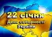 Украина празднует День соборности: какие мероприятия пройдут в стране 22 января