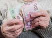 На 400 гривен больше: кого коснется индексация пенсий – Минфин