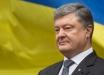 Когда Украина может стать членом Евросоюза и НАТО – Порошенко ответил на вопрос