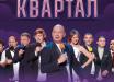 """Концерты """"Квартал 95"""" в охваченной протестами Беларуси: артисты сделали заявление"""