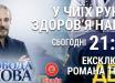 """""""Свобода слова Савика Шустера"""": онлайн-трансляция ток-шоу от 22 ноября"""