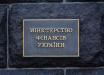 Отставка Смолия в НБУ: Украина отменяет выпуск еврооблигаций