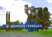 Порошенко предложил переименовать Днепропетровскую область и внес законопроект