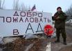 """Из """"ДНР"""" не пускают в Украину, главный блокпост заблокирован: ситуация в Донецке и Луганске в хронике онлайн"""