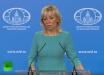Захарова сделала истеричное заявление в отношении Литвы по введению санкций против России