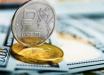 Рублю предрекли неминуемый обвал: российский экономист рассказал, как США ударят по валюте РФ
