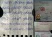 Подрыв смертницы возле КПП в Грозном: террористка 21 раз просила прощение у Аллаха – фото предсмертной записки