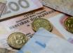 Сколько заплатит каждый украинец, чтобы в бюджете хватило денег на пенсии: цифры поражают