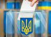 Выборы-2020 в Украине в период карантина: что необходимо знать