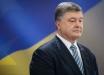 """Петр Порошенко: """"Теперь в мире наконец-то перестали путать Украину с Россией"""""""