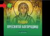 """""""Слуги народа"""" повесили свое лого на икону Богородицы и покрасили ее в зеленый цвет – фото вызвало скандал"""