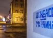 """""""ВСУ, знайте, что Горловка с вами и ждет вас"""", - слова патриота Украины из ОРДЛО покорили Сеть - кадры"""