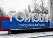 """Вымирающую Горловку показали днем: в соцсетях поражены видео из """"выжженной пустыни"""" на оккупированном Донбассе"""