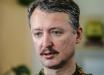 """Стрелков рассказал о волне арестов в Донецке - """"на подвале"""" уже 80 боевиков, хватают даже командиров"""
