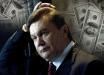 Окружение Януковича получило назад свои деньги – подробности скандального решения