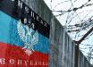 """В """"ДНР"""" отреагировали на план Киева по возвращению Донбасса"""