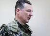 """Стрелков признался в казнях украинских патриотов: """"Да их казнили, и решения я отдавал лично"""", – громкие подробности"""