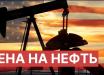 Цены на нефть резко поменялись после очередного сообщения Трампа