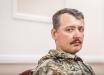 """Террорист Стрелков рассказал, как угрожал ОБСЕ: """"Вплоть до моей отставки эта мр**ь не появлялась"""""""