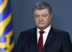 Уголовное дело против Порошенко: Аtlantic Council подтвердил важную информацию