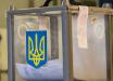 Украина выбрала Верховную Раду 2019: Экзитпол, итоги и результаты - список партий