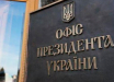 СМИ: Зеленский планирует перестановки в Офисе президента