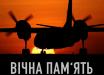 Число жертв крушения Ан-26 выросло до 26 - в Сети показали фото погибших военных и курсантов