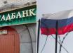 Ощадбанк отберет у России более 1 млрд долларов - детали решения