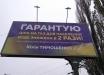 """Блогер Волох назвал истинную цель популистов, которые завешали Украину своими билбордами: """"Лживо и аморально"""""""