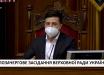 Зеленский срочно приехал в Раду: депутаты почти сразу приняли экстренное решение