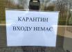 Минздрав назвал регионы Украины, где с 1 июня карантин не ослабят
